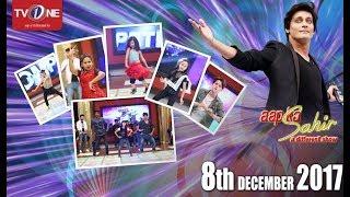 Aap Ka Sahir   Morning Show   8th December 2017   Full HD   TV One