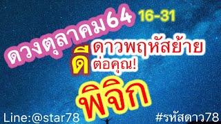 ดูดวง #ดวงราศีพิจิก #16~31ตุลาคม 64 ดาวพฤหัสย้ายดีต่อคุณ #รหัสดาว78 Line:@star78