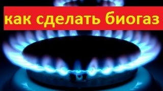 Как сделать биогаз метан.