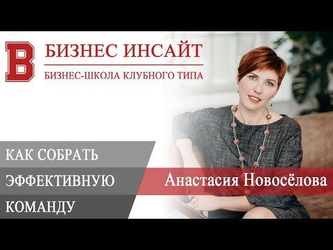 БИЗНЕС ИНСАЙТ: Анастасия Новосёлова. Как собрать эффективную команду сотрудников