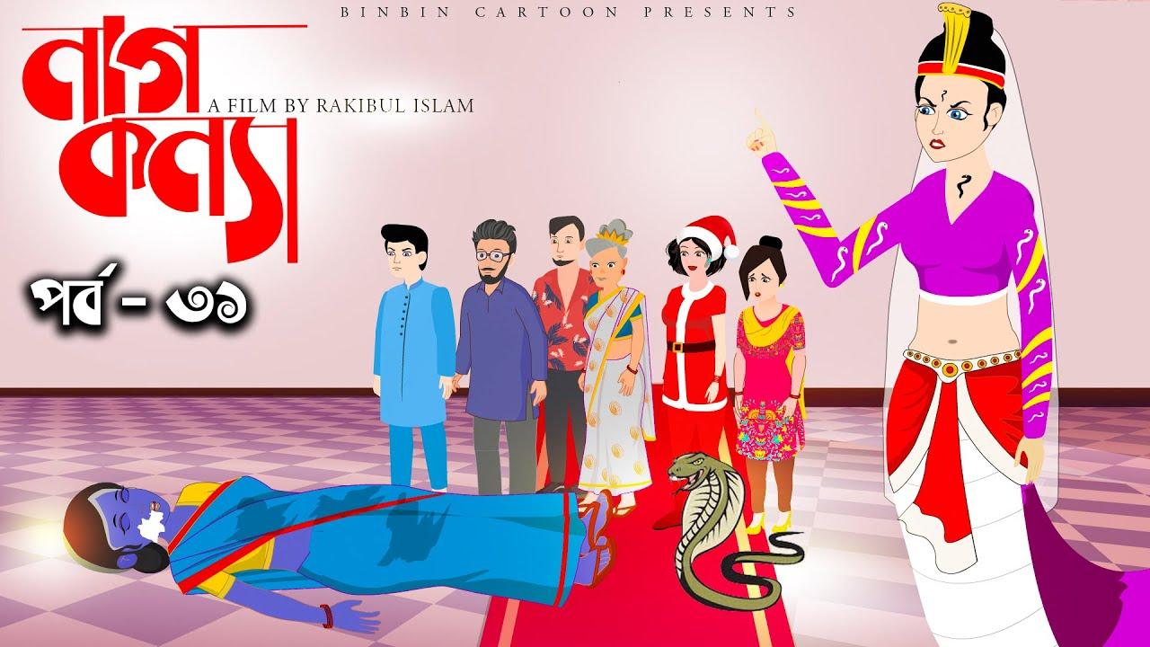 Download নাগ কন্যা   Naag kanya   Episode 31   Bangla Cartoon   Bangla Nagin golpo   Bengali Rupkothar golpo