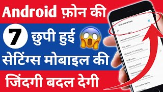 7 Hidden Settings of Android Mobile Developer Options You Should Know (HINDI)| By Hindi Android Tips
