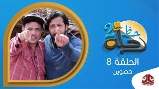 رحلة حظ 2 | الحلقة 8 -  حصوين | مع خالد الجبري ونخبة من نجوم اليمن | يمن شباب
