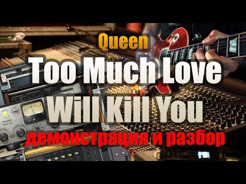QUEEN — «Too Much Love Will Kill You». Демонстрация соло студента и подробный разбор