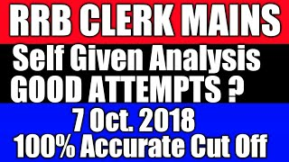 RRB CLERK MAINS | SELF GIVEN ANALYSIS |EXPECTED CUTOFF | PROPER ADVICE|IBPS CLERK
