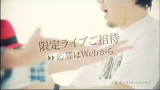 静岡ウェディング×キャラメルペッパーズ i-tunesでの購入はこちら→ http...