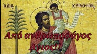 9 Μαΐου: Άγιος Χριστόφορος -  Γιατί ονομάστηκε έτσι