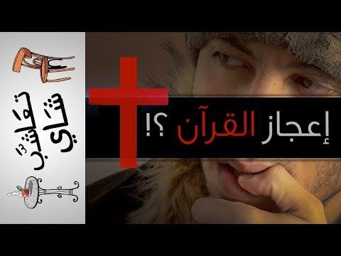 {تعاشب شاي} (76) 📖 مالا تعرفه عن القرآن! 📖
