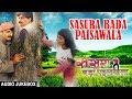 SASURA BADA PAISAWALA   BHOJPURI SUPERHIT FULL AUDIO SONGS JUKEBOX   Manoj Tiwari & Rani Chatterjee