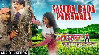SASURA BADA PAISAWALA | BHOJPURI SUPERHIT FULL AUDIO SONGS JUKEBOX | Manoj Tiwari & Rani Chatterjee
