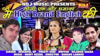 मैं हाई ब्रांड इंगलिश की  / Mein High Brand English Ki / Inderpal / Dabang Labroo / Ndj Music thumbnail
