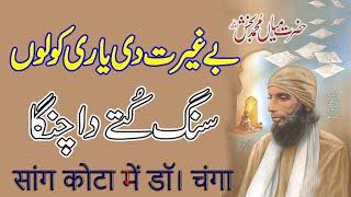 Download Kalaam Mian Muhammad Bakhsh | Best Punjabi Kalam | Saif ul Malook  | Punjabi Sufi Kalam | MTW 2020