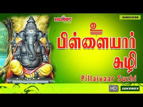 pillaiyaar-suzhi-|-vinayagar-songs-|-tamil-devotional-|-jukebox-|-bhakthi-maalai