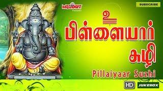 Pillaiyaar Suzhi | Vinayagar Songs | Tamil Devotional | Jukebox | Bhakthi Maalai