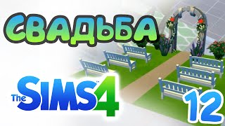 """The Sims 4 - Часть 12 """"Свадьба"""""""