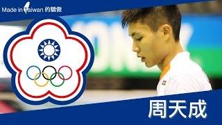 【中國頂級超羽球賽】上演台灣內戰!羽球一哥「周天成」打進8強