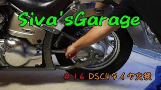Siva'sGarage #16 DSC4タイヤ交換 ドラスタ 検索動画 24