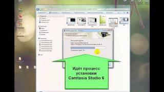 Установка Camtasia Studio 6 на русском.mp4