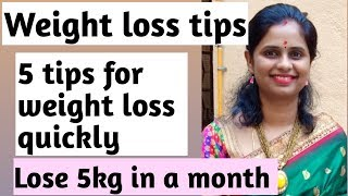 हिंदी Weight loss tips | 5 tips for weight loss quickly