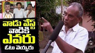 వాడు వేస్ట్ వాడికి ఎవరు ఓటు వెయ్యరు | Common Man Reaction on AP Politics | Telugu Trending
