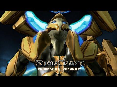 #1 ВОТ ЭТО НАЧАЛО! / Новая эра / Starcraft 2 Репликант: Эпизод IV прохождение