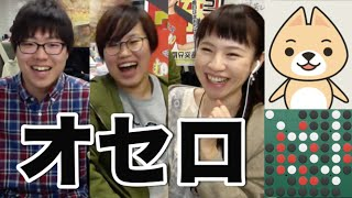 新感覚!三人対戦リバーシ!! thumbnail