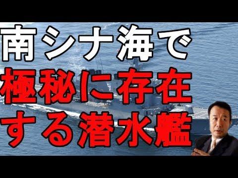 【青山繁晴】南シナ海で極秘に進む、潜水艦