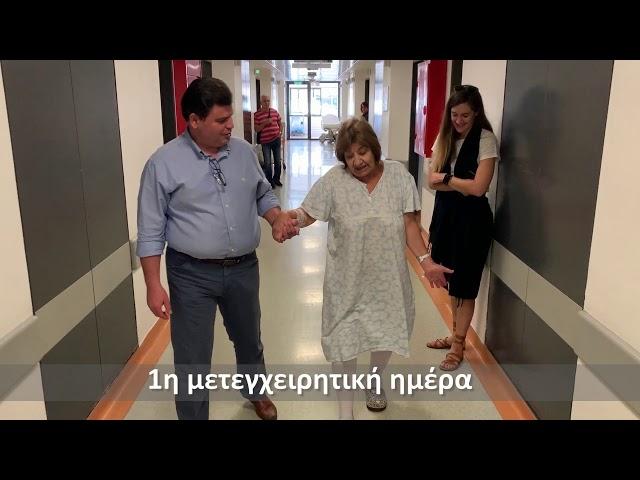 Αρθροπλαστική ισχίου ALMIS ταχείας κινητοποίησης - ημερήσιας νοσηλείας