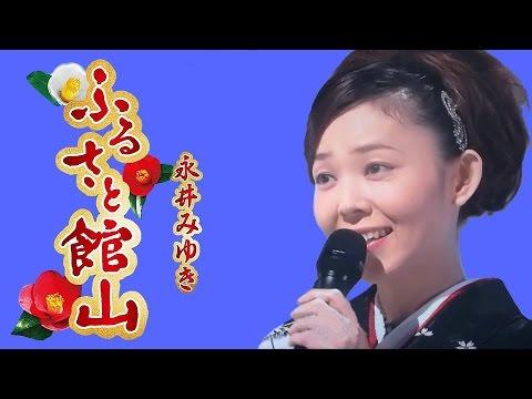ふるさと館山 永井みゆき 2017