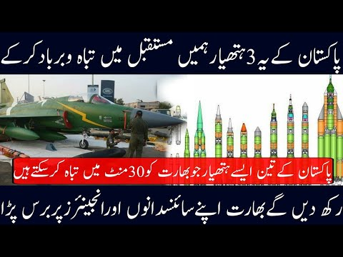 Pakistan's 3 New Dangerous Technologies of 2019|Pakistani Advance Technology|Pak Force Tv||