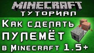 Как сделать пулемет в Minecraft 1.5+ [Уроки по Minecraft](Работает только в снапшотах! В релизе не работает! Сегодня я вернусь к одной старой теме - созданию автомати..., 2013-02-05T13:47:32.000Z)