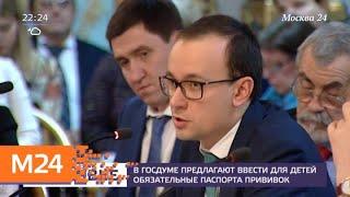 В Госдуме предлагают ввести для детей обязательные паспорта прививок - Москва 24