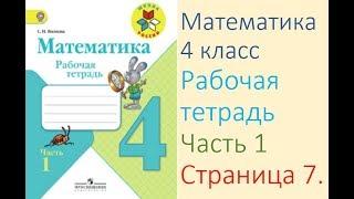 Математика рабочая тетрадь 4 класс  Часть 1 Страница 7  М.И Моро С.И Волкова