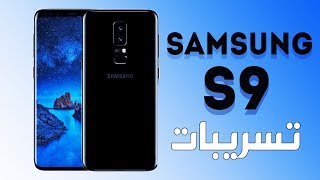 سامسونج جالاكسي S9 | تسريبات تقنية