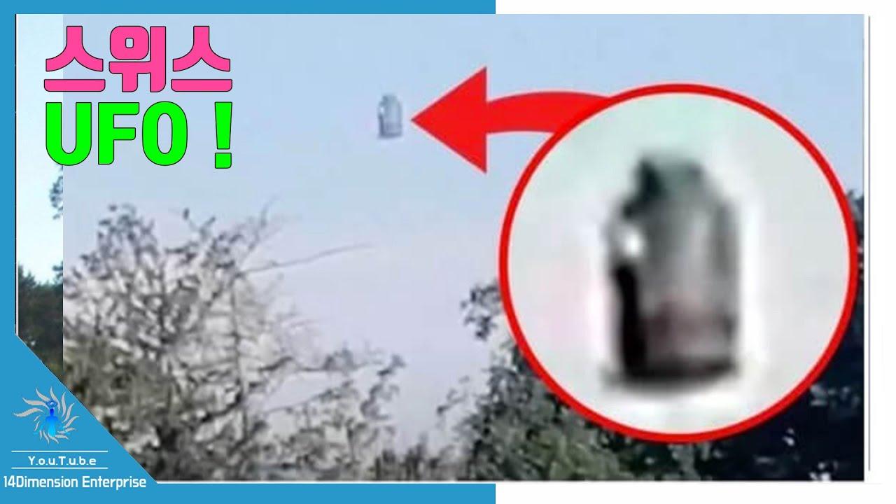 【충격영상】너무 이상한 「우유 깡통형 UFO」가 스위스 상공에 출현!! 나치가 만든 UFO와의 유사성도... 「역사적인 사태」