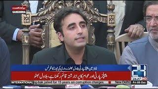Bilawal Bhutto Zardari Press Conference | 5 Oct 2018 | 24 News HD