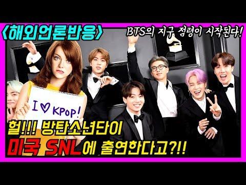 [해외반응]방탄소년단! 새앨범 컴백무대가 미국 SNL이라니?! (Feat.엠마스톤@코난오브라이언쇼)