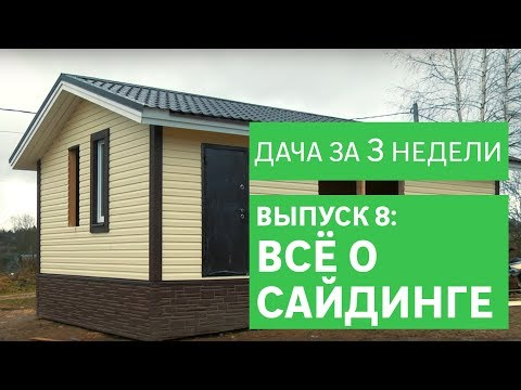 Дачный дом за 3 недели: Отделка фасада сайдингом и деревом  [Leroy Merlin]