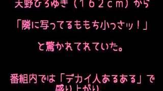 ナカイの窓で熊井友里奈が本当の身長を暴露!驚きの慎重に矢口真理の元...