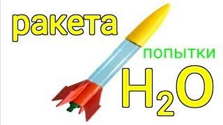 Как сделать водяную ракету
