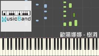 歐陽娜娜 Nana OuYang - 樹洞 - Piano Tutorial 鋼琴教學 [HQ] Synthesia