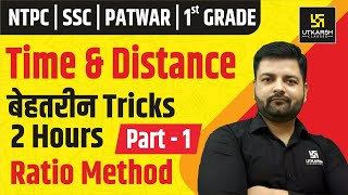 समय और दूरी Time & Distance Part-1Ratio Method | For Bank NTPC, SSC & All Other Exams | By Saket Sir