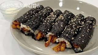 (초간단재료레시피)매운어묵꼬마김밥| 정말맛있는 꼬마김밥…