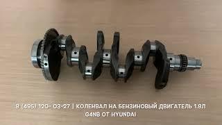 Запчасти в наличии: Ремонтные коленвалы на двигатели 1.8л бензин G4NB на Hyundai Elantra и i30
