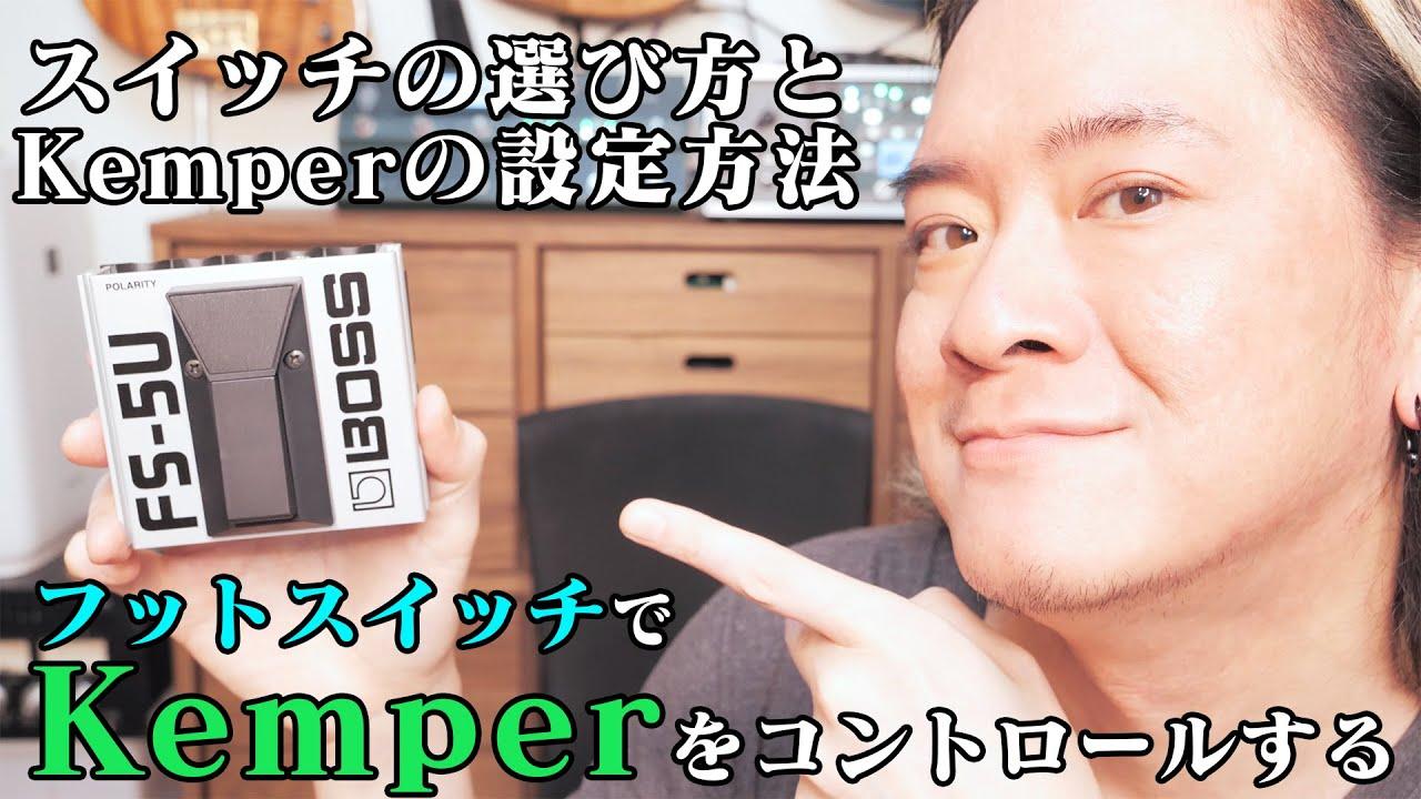 フットスイッチでKemperをコントロールする【BOSS FS 5Uの紹介とKemperの設定方法】