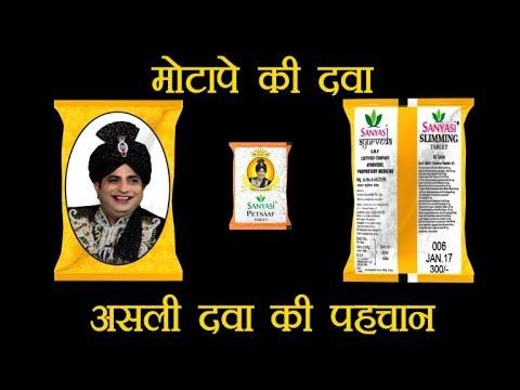 Sanyasi Ayurveda Weight Loss Medicine