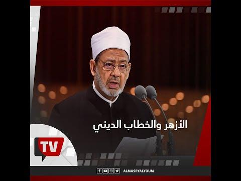 شيخ الأزهر يثير نقاشا حول تجديد الخطاب الديني.. وتفاعل واسع على أحاديث «الإمام الطيب»