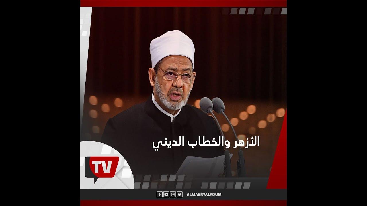 شيخ الأزهر يثير نقاشا حول تجديد الخطاب الديني.. وتفاعل واسع على أحاديث «الإمام الطيب»  - 21:58-2021 / 5 / 5