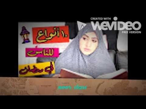 اجمل فيديوهات انواع الناس في رمضان