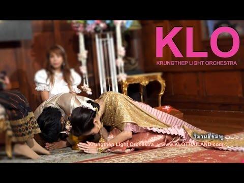 เพลงลูกกรุงเก่าเพราะๆ สุนทราภรณ์ งานแต่งงานแบบไทย วงดนตรีงานแต่งงาน KLO outdoor -วิมานสีชมพู ทับขวัญ
